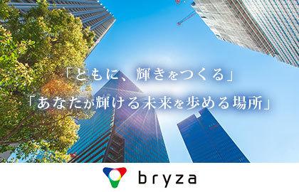 ブライザ株式会社