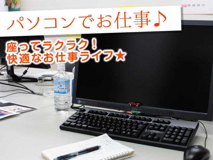 株式会社Best Delight Group 経理事務スタッフ [024]