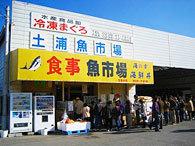土浦魚市場株式会社