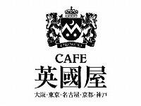 カフェ英國屋 アゼリア 関西国際空港店