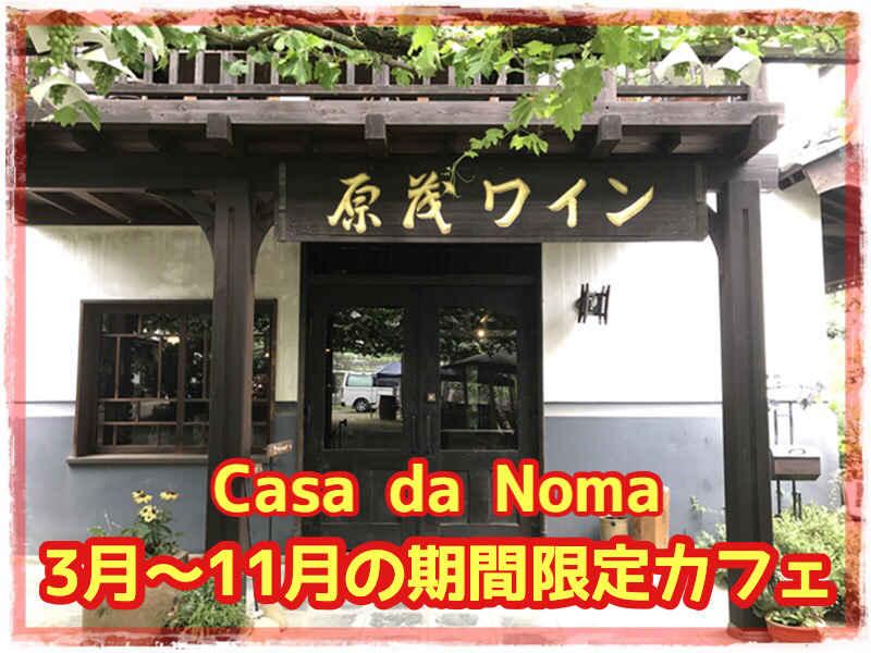 Casa da Noma (カーサ・ダ・ノーマ)