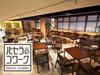 パセラのコワーク東新宿[1000]