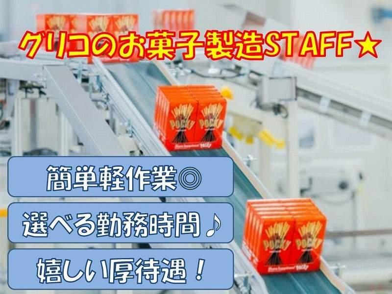 関東グリコ株式会社 北本ファクトリー