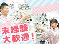 東京靴流通センター 盛岡厨川店