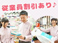 東京靴流通センター 苫小牧新富店