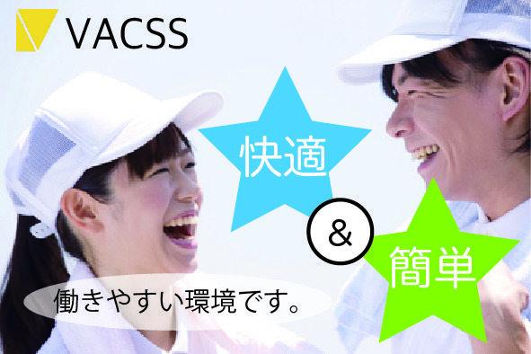 株式会社VACSS