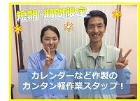 旭紙化工株式会社