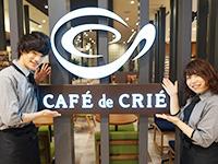 カフェ・ド・クリエ サンシティ池田店