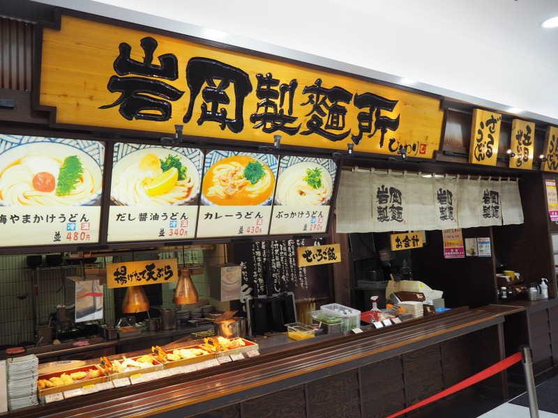 岩岡製麺所 西神戸