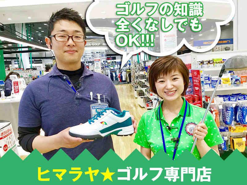 ゴルフ松山店