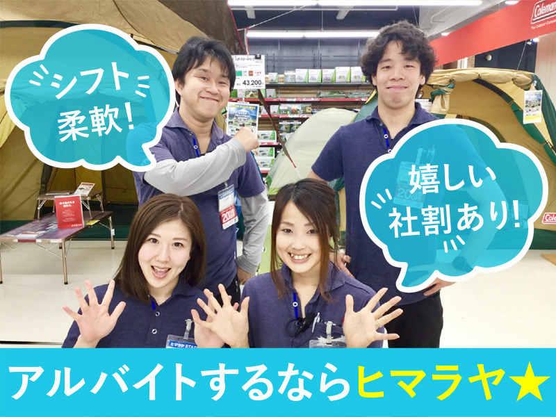 ヒマラヤ_飯塚店