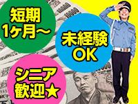 株式会社アーカイヴセキュリティ 北九州営業所 採用担当