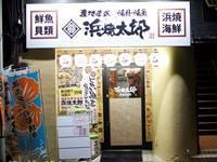 浜焼太郎 秋田川反店