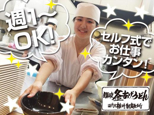 四代目横井製麺所 東員店