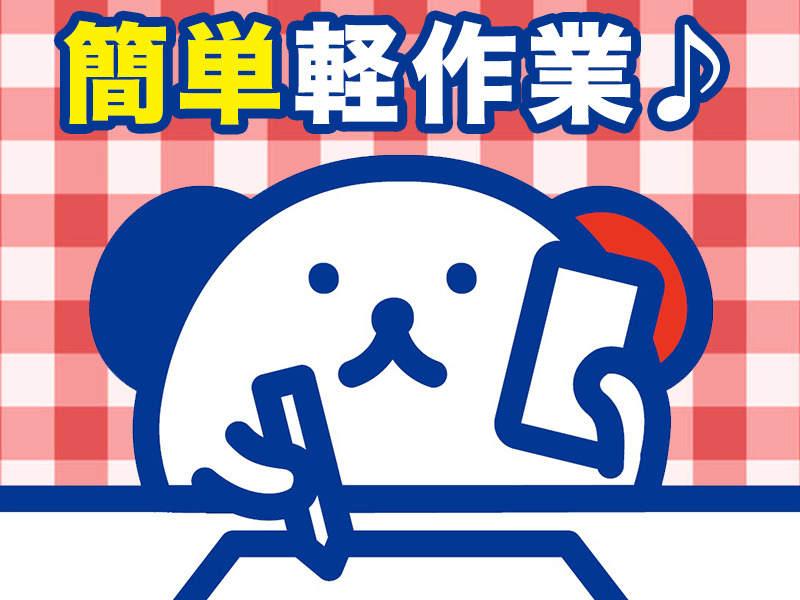 株式会社HOT STAFF 宇都宮