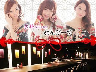 京都Girls bar わんぴーす