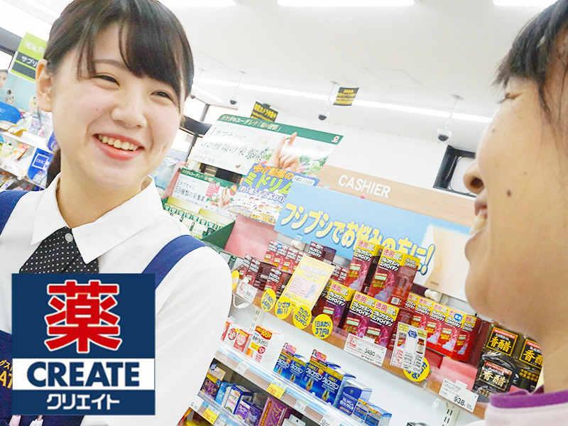 クリエイトエス・ディー 金沢六浦店