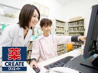 クリエイトエス・ディー クリエイト薬局 新寒川倉見店
