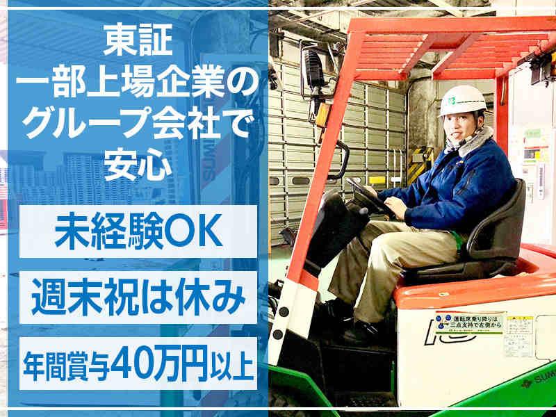 神奈川センコー運輸株式会社 採用窓口