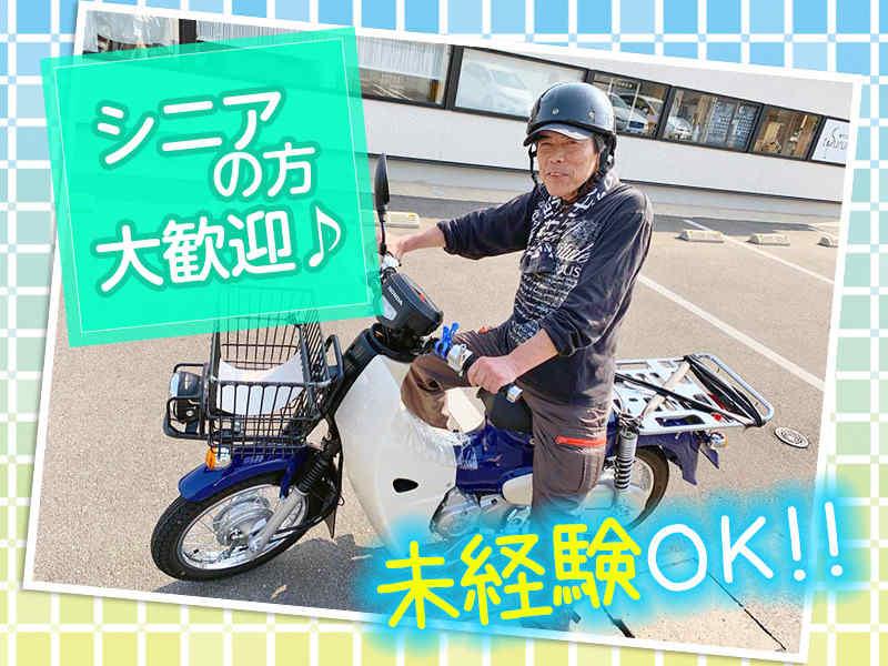 西日本新聞エリアセンター北山・辺春