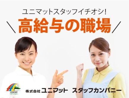 株式会社ユニマット スタッフカンパニー ) 大阪府吹田市/有料/夜勤P/