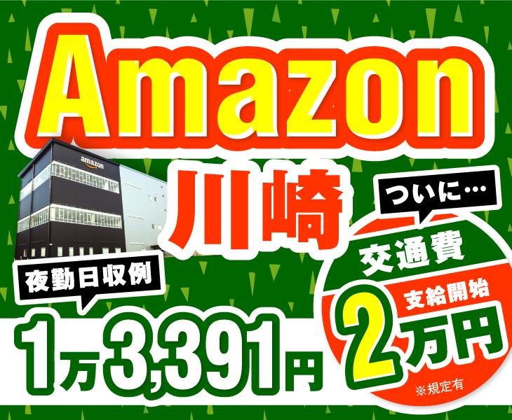 株式会社ワールドインテック AMZN川崎事業所32692