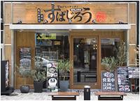 すぱじろう恵比寿本店