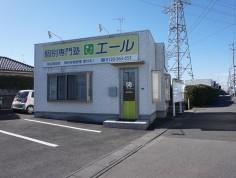 エール学院 熊谷箱田校