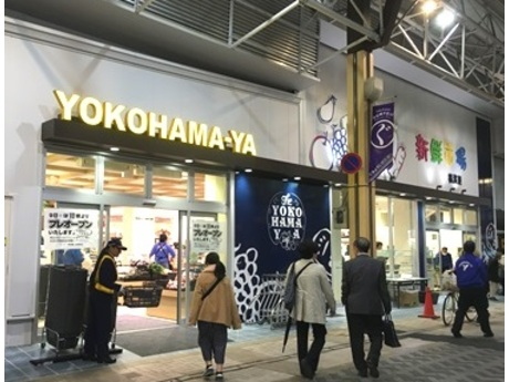 スーパー横濱屋 弘明寺店