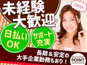株式会社オープンループパートナーズ 道東支店