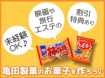亀田製菓株式会社 水原工場