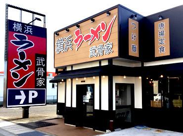 武骨家 小名浜店