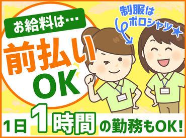 ひまわり秋田大曲店