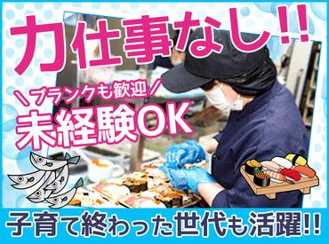 株式会社 最上鮮魚 サンリブシティ小倉店
