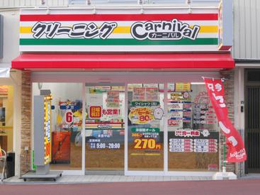 カーニバル コープ城陽店