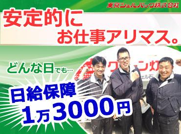 東京シェルパック株式会社 世田谷営業所