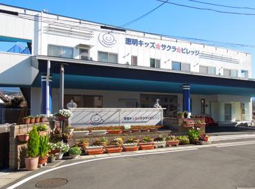 恵明キッズサクラビレッジ 学童クラブ