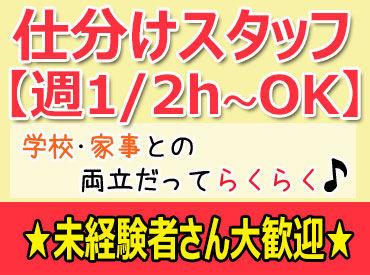 上田コールド株式会社 米子支店