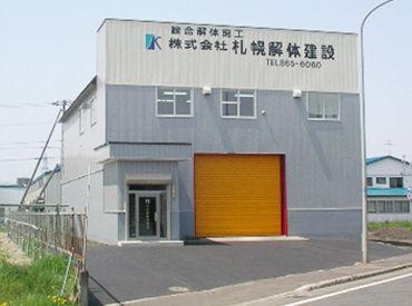 株式会社 札幌解体建設