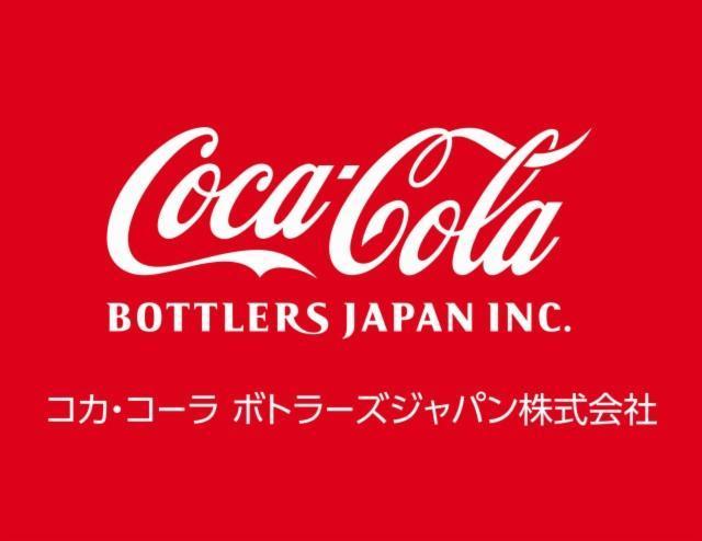 コカ・コーラ ボトラーズジャパン 防府東駐在 NO.2618
