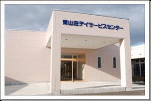 青山荘デイサービスセンター