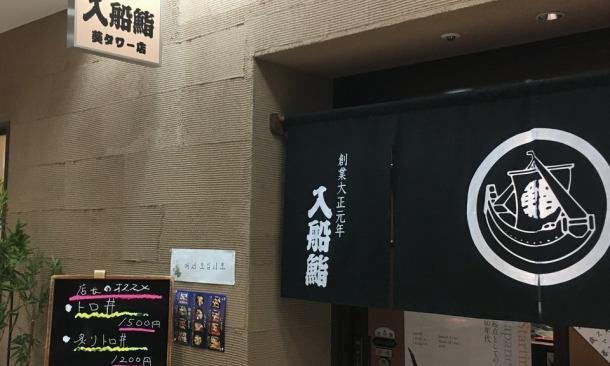 株式会社 入船鮨