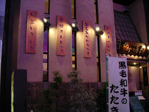 摂津共栄株式会社