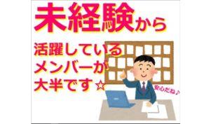 キャリアロード株式会社