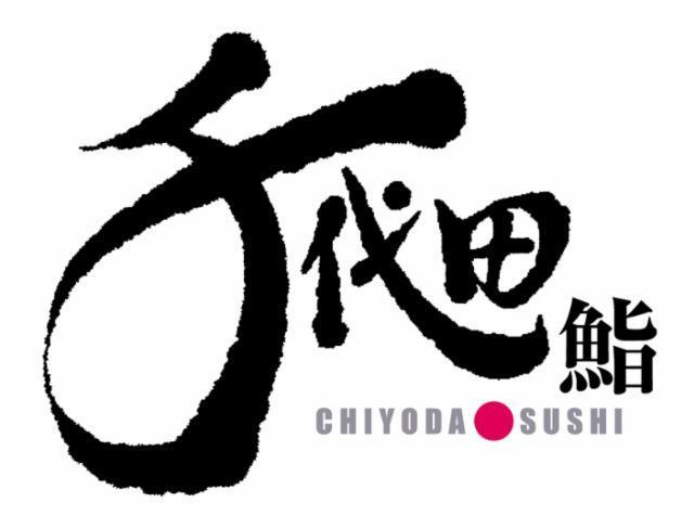 千代田鮨 西武東戸塚店