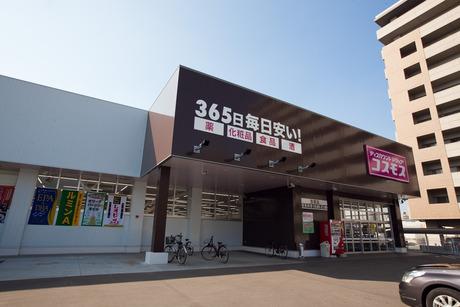 ディスカウントドラッグコスモス 隈之城店
