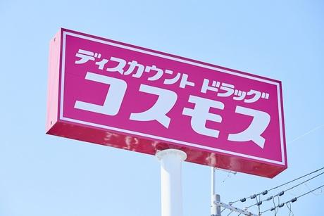 ディスカウントドラッグコスモス 坂出昭和町店
