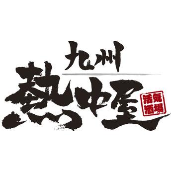 九州熱中屋 樟葉LIVE