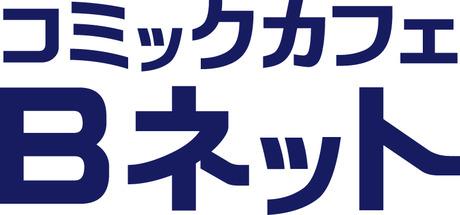 コミックカフェBネット 吉祥寺店