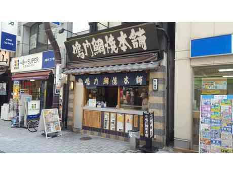 鳴門鯛焼本舗 神田西口店